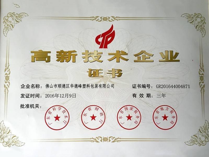 High Technology Certification