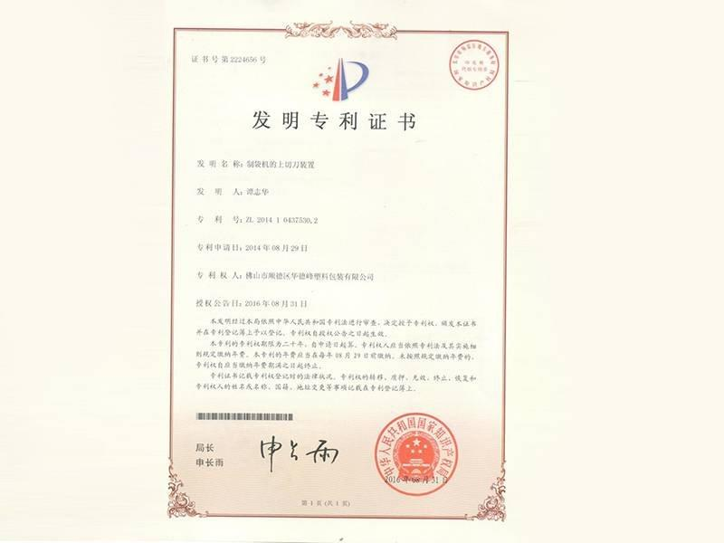 Certificate of Invention Patent - The upper cutter device  of bag making machine