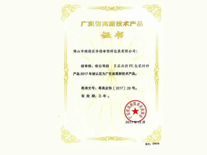 Guangdong Province High-Tech Product Certificate